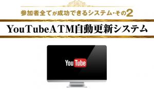 YouTubeATM