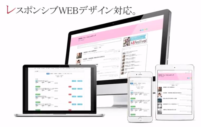 FMAフュージョンメディア