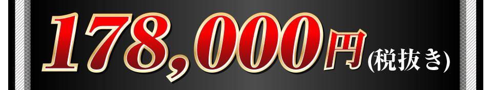 FMA178000