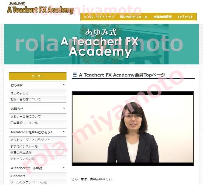 あゆみ式購入会員サイト