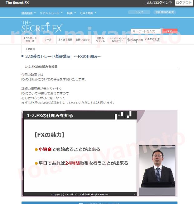 SESRETFX講義動画