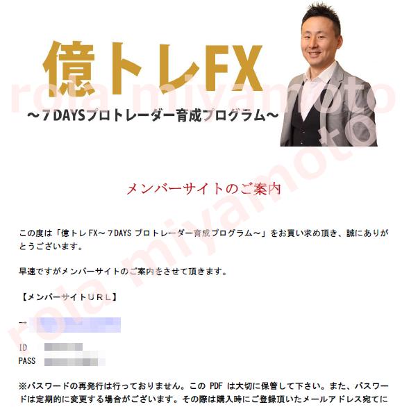 億トレFX会員サイト