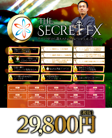 SECRETFX価格