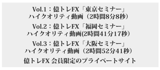 億トレFX動画