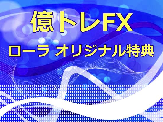 臆トレFX特典