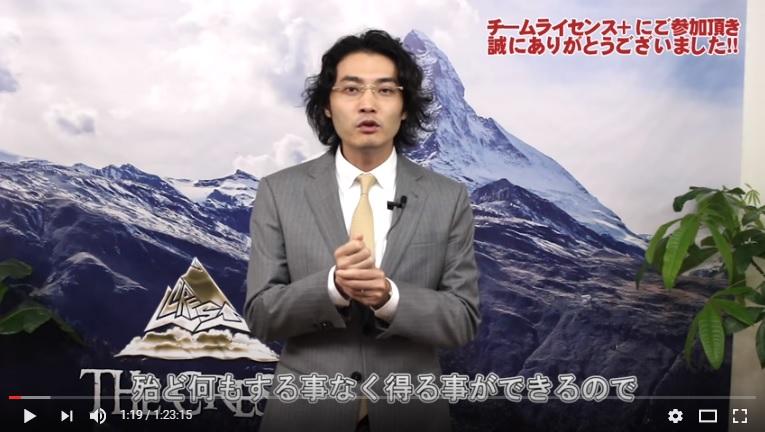 チームライセンスプラス購入動画3
