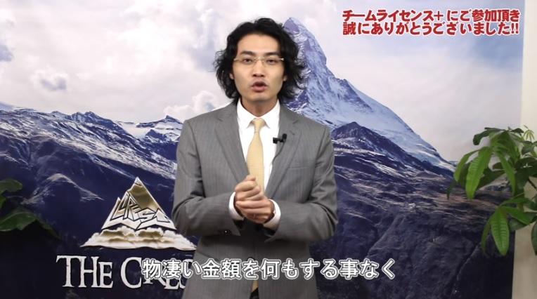 チームライセンスプラス購入動画2