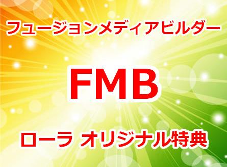 FMB特典