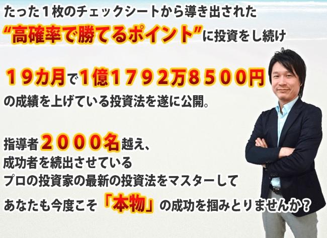 菅原式日経225先物デイトレード塾lp