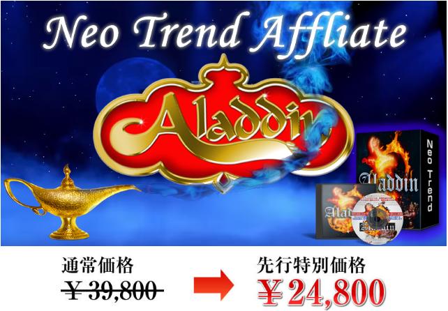 Aladdin価格