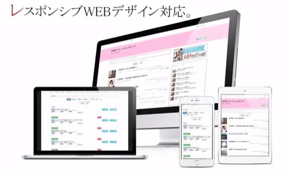 FMBフュージョンメディアビルダー