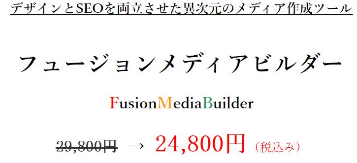FMB価格