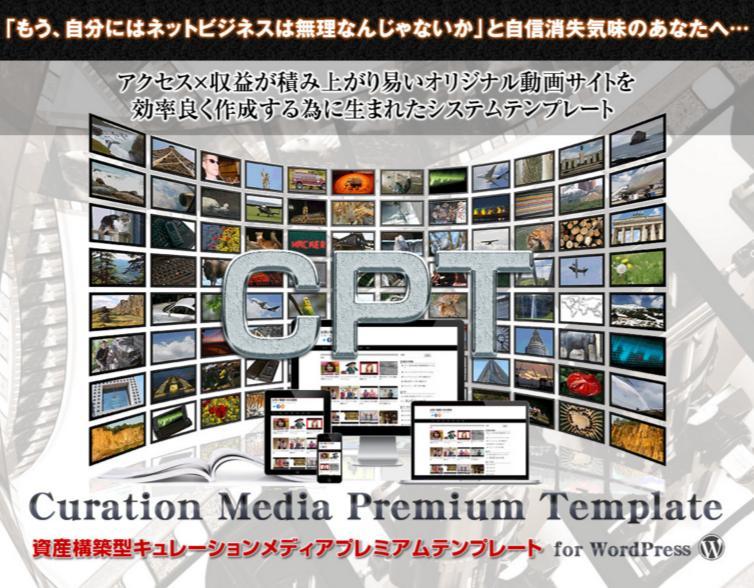 パクリ?CPT江藤一成の動画まとめサイトで稼ぐ方法レビュー