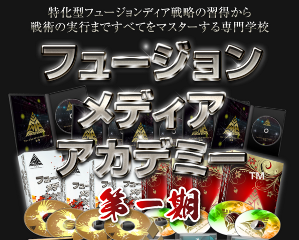 【裏口入学】FMAフュージョンメディアアカデミー購入レビュー