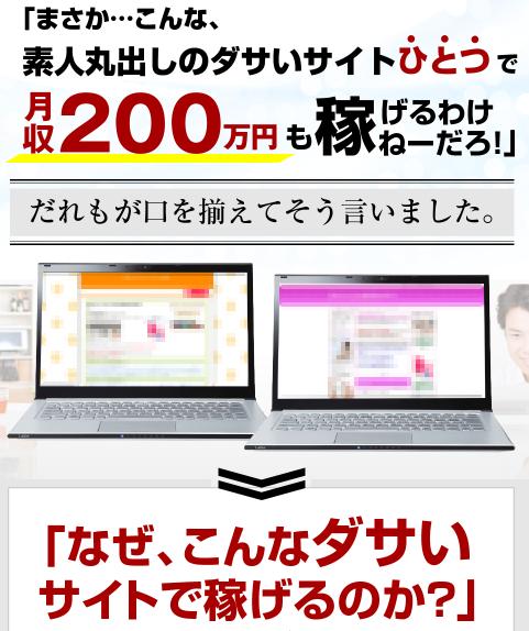 【悪用厳禁】FMA大西 良幸フュージョンメディアアフィリエイト
