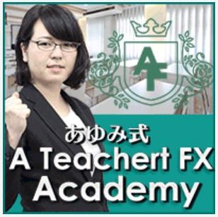 【穴埋め式】あゆみ式 A Teachert FX Academy購入レビュー