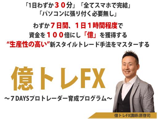 購入注意!原啓司億トレFX~7DAYSプロトレーダー育成プログラム~