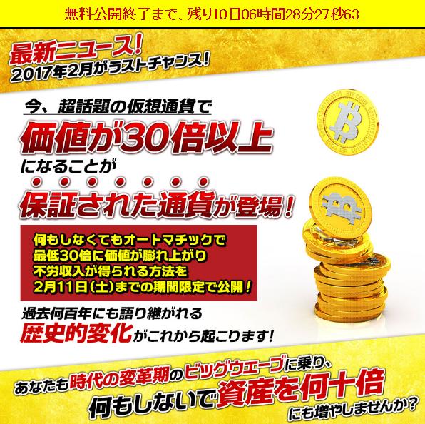 事件です!松宮義仁の仮想通貨NAGEZENI(ナゲゼニ)