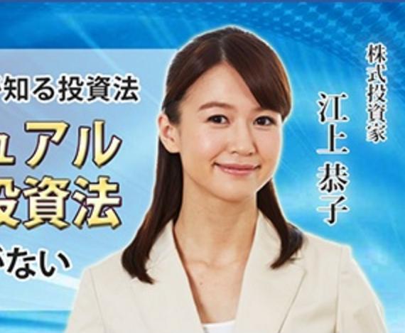 江上恭子は、ただのモデル!株実践ファイル プロフェッショナル投資法