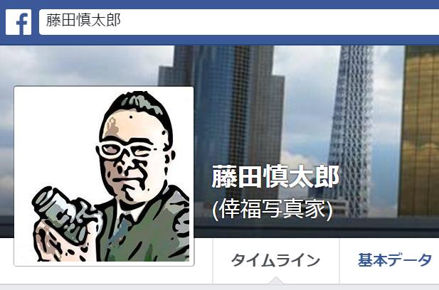 【悪質ローンチの裏側】横田裕行と藤田慎太郎は同一人物か?