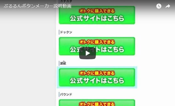 月刊アフィリエイト評価「ぷるぷるボタンメーカー」を使ってみた!