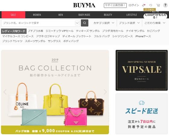 BUYMA海外ファッション通販サイト